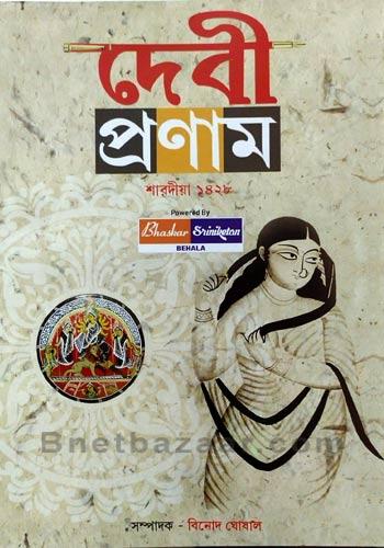 Sharadiya Debi Pranam 1428 (2021)
