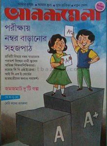 Ananda - Magazine - Anandamela