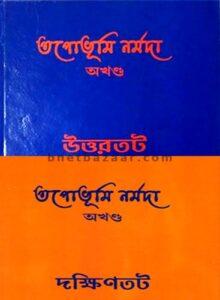 Tapobhumi Publication - Book - Tapabhumi Narmada