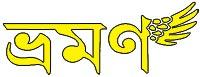 Bengali - Magazine - Bhraman