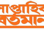 Bengali Magazine Saptahik Bartaman