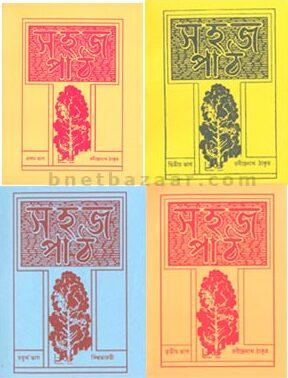 Sahaj Path Collection / সহজ পাঠ পর্ব ১-৪
