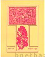 Sahaj Path 1