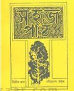 Sahaj Path 2