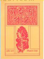Sahaj Path 3