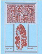 Sahaj Path 4