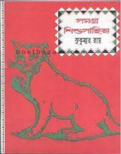 Samagra Shishu Sahitya Sukumar Ray