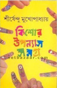 Kishor Uponyas Samagra 1 ( HB ) By Shirshendu Mukhopadhyay