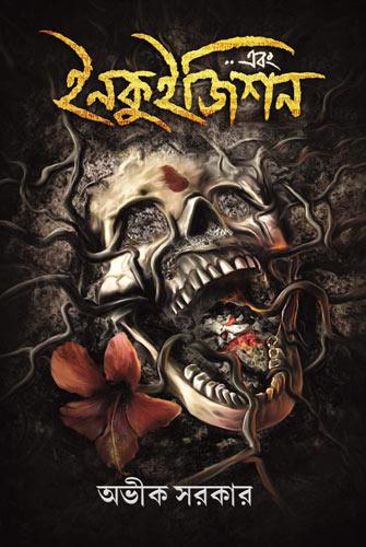 Ebong Inquisition / এবং ইনকুইজিশন