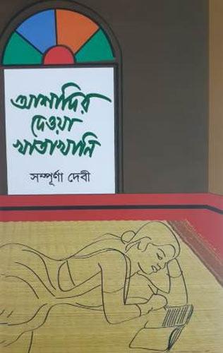 Asha-Dir Deowa Khatakhani
