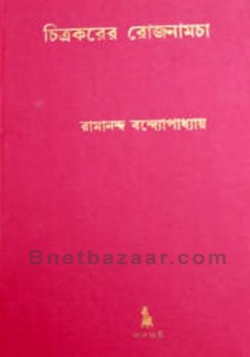 Chitrakarer Rojnamcha - Lalmati Prakashan