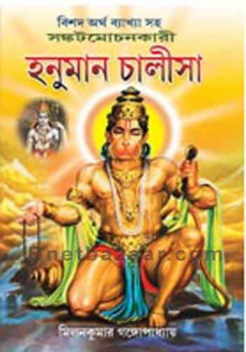 Hanuman Chalisa - Girija