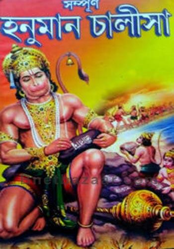 Hanuman-Chalisa---Sajal.jpg