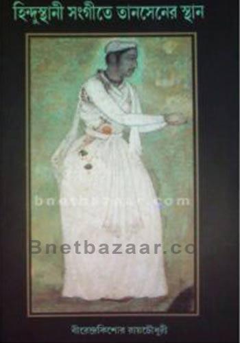 Hindustani Sangeetey Tansener Sthan, Tansens Contribution to Hindustani Music - Thema