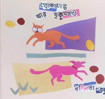 Khokagheu Ar Khukumyaon Avenel Press