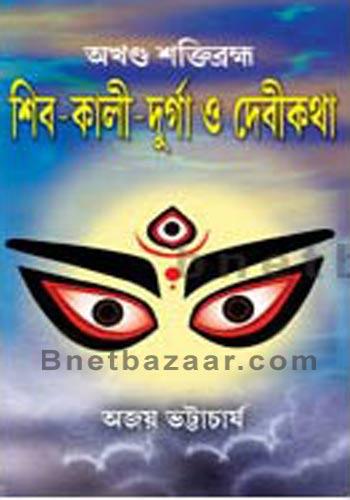 Shiv-Kali-Durga-O-Devi-Kath