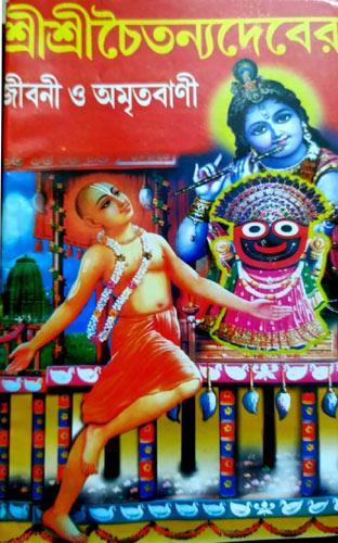 Sri-Sri-Chaitanyadever-Jibo.jpg