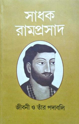 Sadhak Ramprasad Jibani O Tar Padabali