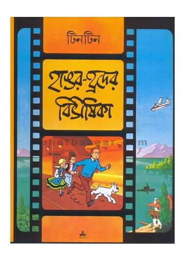 Tintin- Hangar Hrader Bibhisika