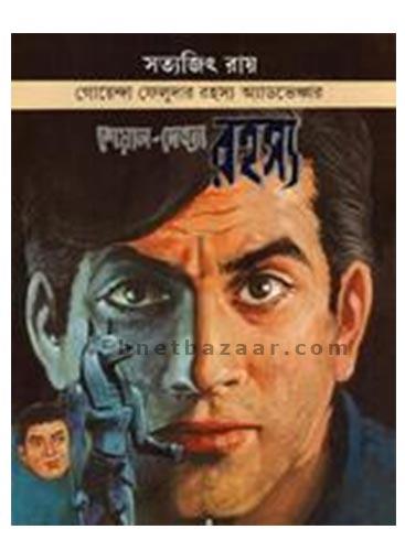 Sheyal Debota Rahasya