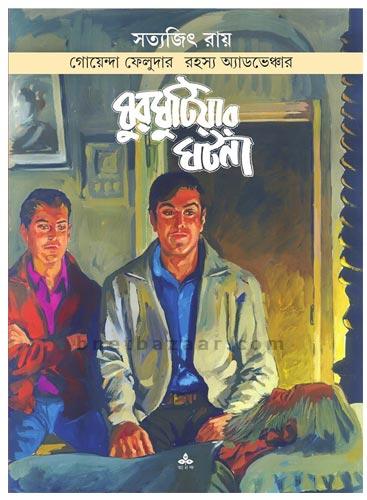 Ghurrghutiyar Ghatona