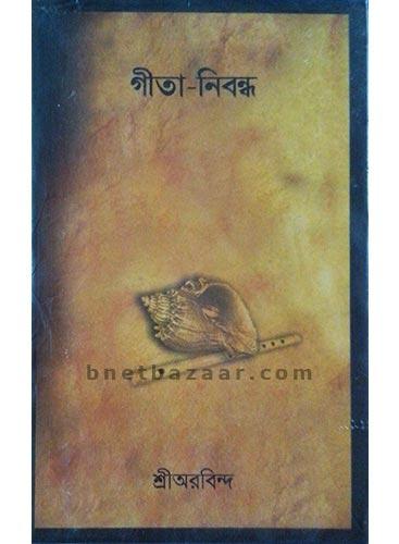 Gita Nibndha ( Essays on the Gita)
