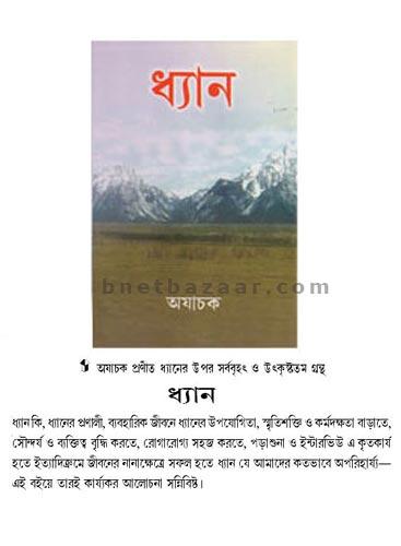 Dhyan - Girija