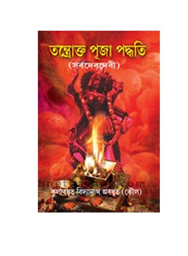 Tantrakta Puja Paddhyati