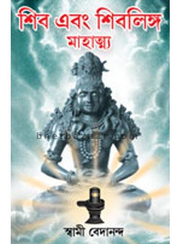 Shiv ebang Shiv Linga Mahatya