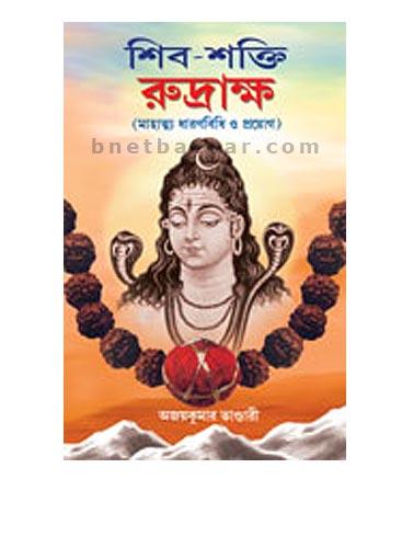 Shiv Shakti Rudrakhsa