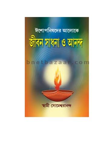 Jiban Sadhana O Ananda