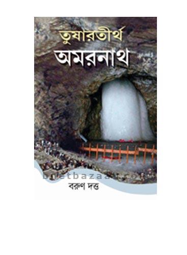 Tushartirtha Amarnath