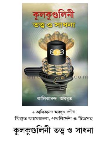 Kulakundalini Tatwa O Sadhana