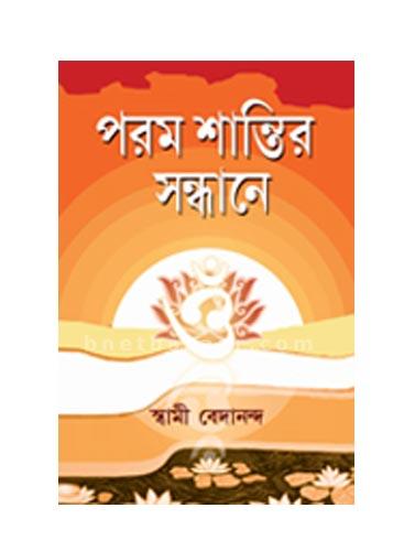 Param Shantir Sandhane