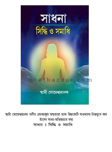 Sadhana Siddhi O Samadhi