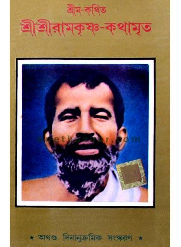 Sri Ramakrishna Kathamrita