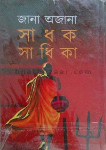 Jana Ojana Sadhak Sadhika / জানা অজানা সাধক সাধিকা