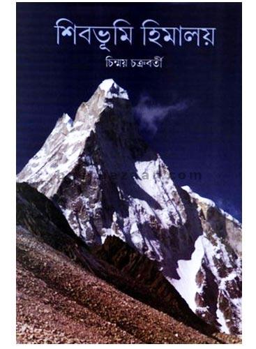 Shibabhumi Himalaya
