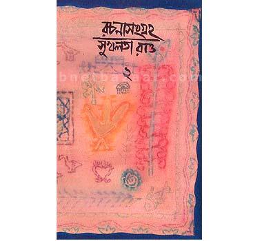 Sukhalata Rao: Rachana Sangraha: 2