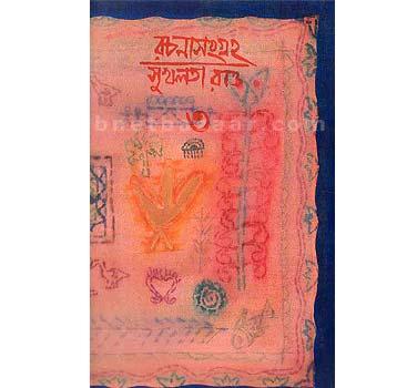 Sukhalata Rao: Rachana Sangraha: 3