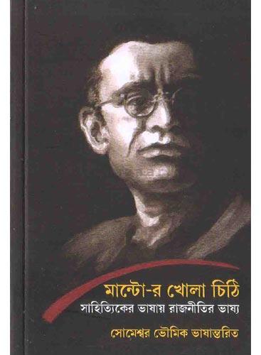 Manto-r Khola Chithi: Sahityik-er Kalam-ey Rajneetir Bhasya