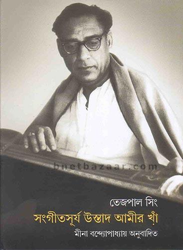 Sangeetsurya Ustad Amir Khan: Jeebanakatha, Sangeetakeerti O Bandish Sangraha