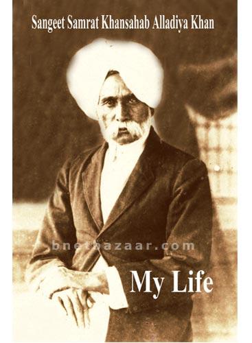 Sangeet Samrat Khansahab Alladiya Khan: My Life