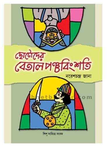 Chhotoder Betal Panchabinsati