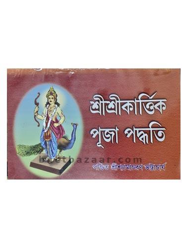 Shri Shri Karttik Puja
