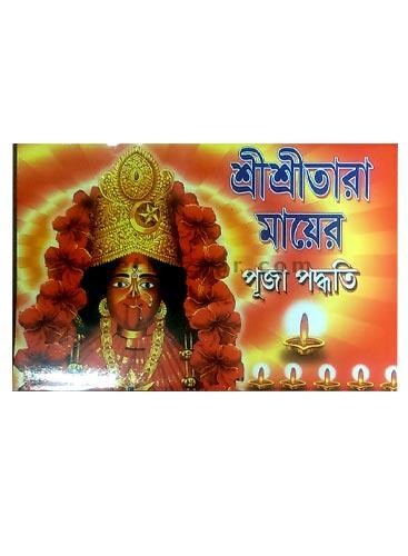 Shri Shri Tara Maaer Puja Paddhati