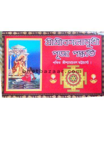 Shri Shri Baglamukhi Puja Paddhati