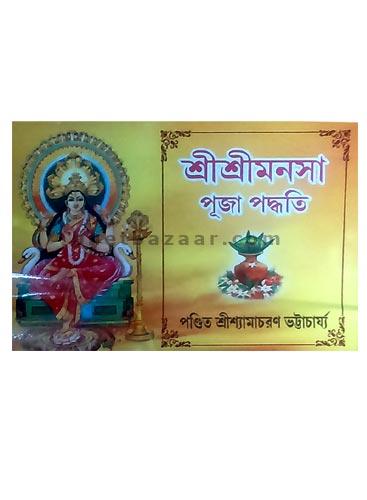Shri Shri Manasa Puja Paddhati