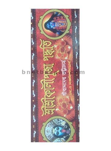 Shri Shri Kali Puja Paddhati
