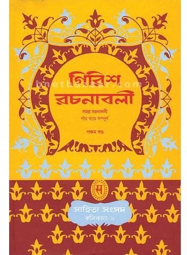 Girish Rachanabali (Vol.5) / গিরিশ রচনাবলী পঞ্চম খণ্ড